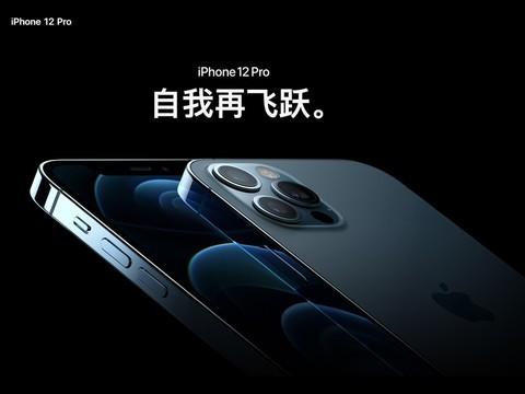 iPhone 12 Pro Max双卡双待5G手机