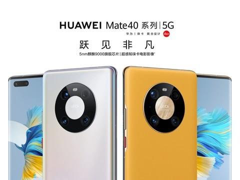 华为 Mate40系列5G手机