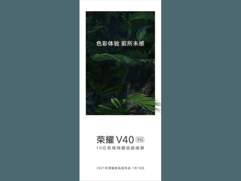 荣耀V40,10亿色视网膜级超感屏