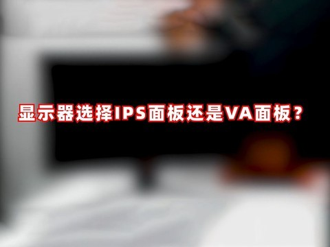 IPS与VA孰优孰劣?实测视频告诉你