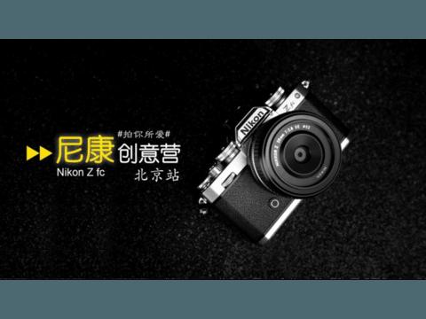 尼康创意营北京站活动