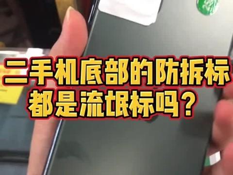 你们觉得撕标了应不应该保? #华强北 #苹果 # #手机