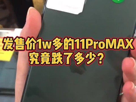 你们觉得这个价格有优势吗? #华强北 #苹果 # #手机