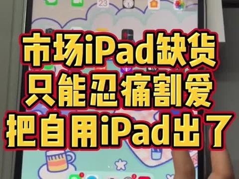 视频最后小耀带来一首'好难过' #华强北  #苹果 #ipad