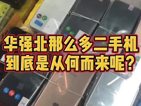 华强北那么多二手机哪里来的呢? #华强北 #苹果 #手机