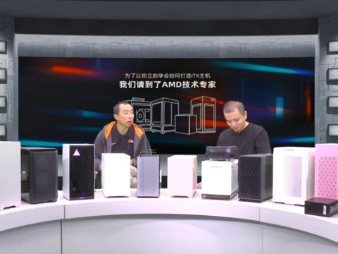 如何打造ITX主机 我们请到了AMD技术专家