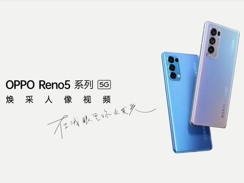 OPPO Reno5系列一键感受无死角的完美轮廓!