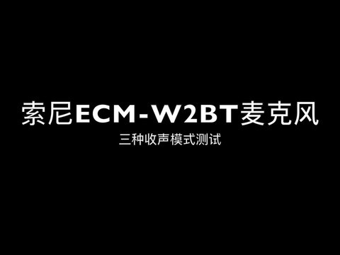 索尼ECM-W2BT/LV1无线麦克风和领夹麦测试