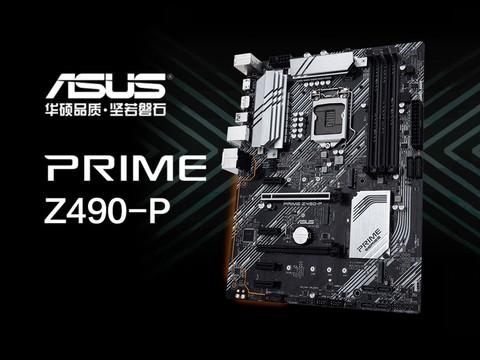 华硕PRIME Z490-P主板 大师系列