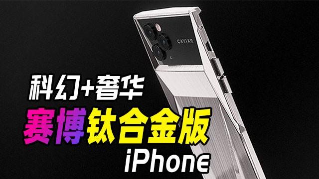 科幻+奢华!赛博钛合金版iPhone