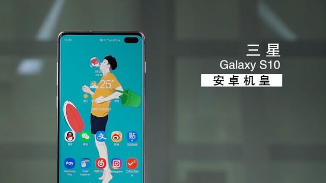 科技仿单:三星Galaxy S10 安卓机皇