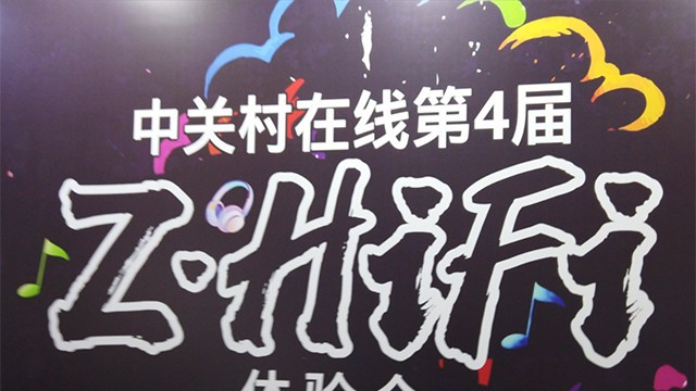 中关村在线第四届Z·HiFi体验会开幕啦!