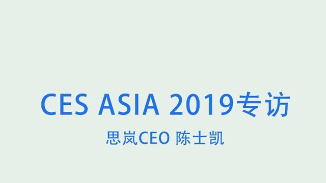 CESA2019 专访思岚集团CEO 陈士凯
