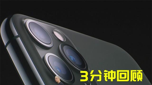 3分钟回顾 苹果2019秋季发布会