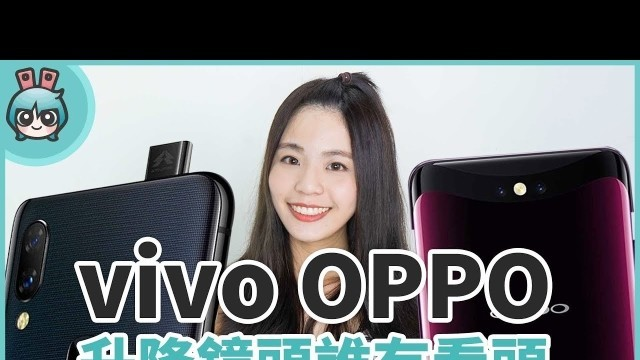 OPPO Find X与vivo NEX 真全面屏手机大PK