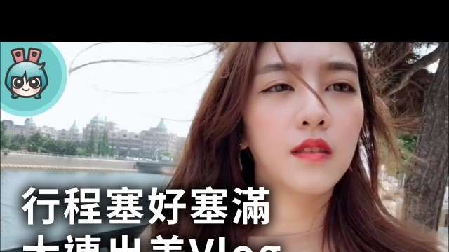 台湾女孩大连出差去!LOL联赛回顾