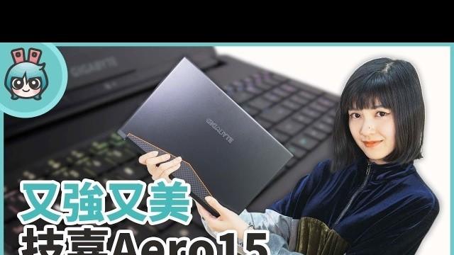 AERO15技嘉最新美型强效笔电
