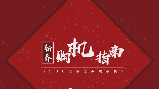 新春购机指南:3500元以上买啥手机?(六)