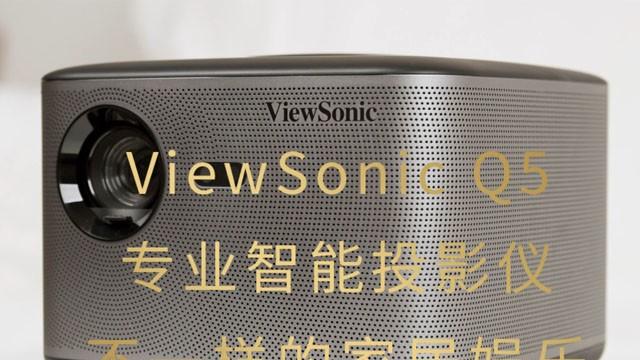 ViewSonic Q5专业智能投影仪