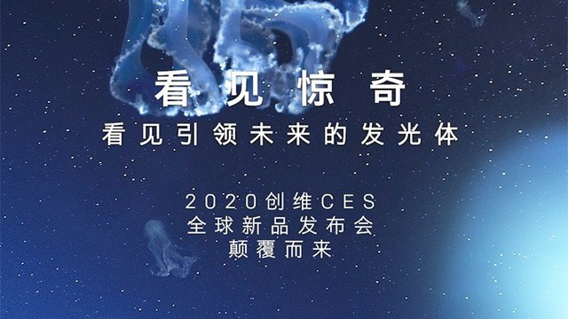 瞥睹惊异 2020创维CES举世新品发布会