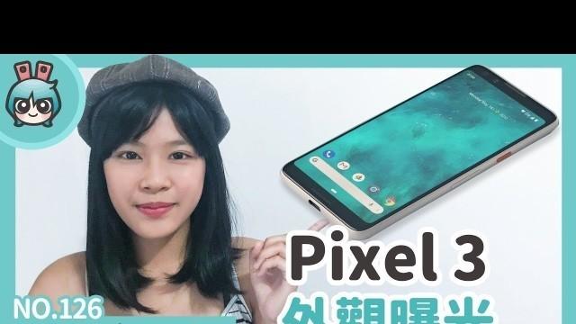 谷歌Pixel3外观曝光 科技小电报