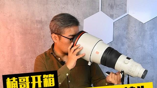 楠哥开箱:索尼G巨匠400mm镜头
