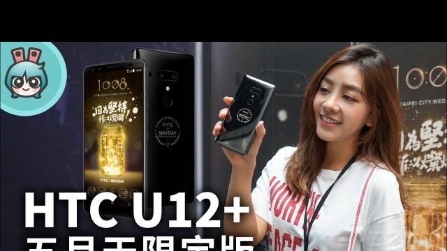 HTC U12+五月天限定版 盒中超神祕小卡