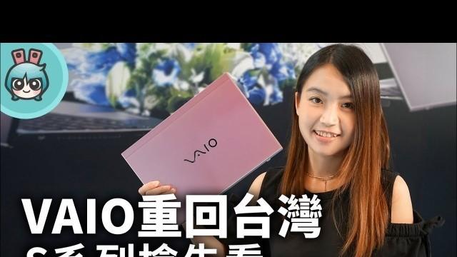 VAIO台湾再上市推S11与S13轻薄笔记本