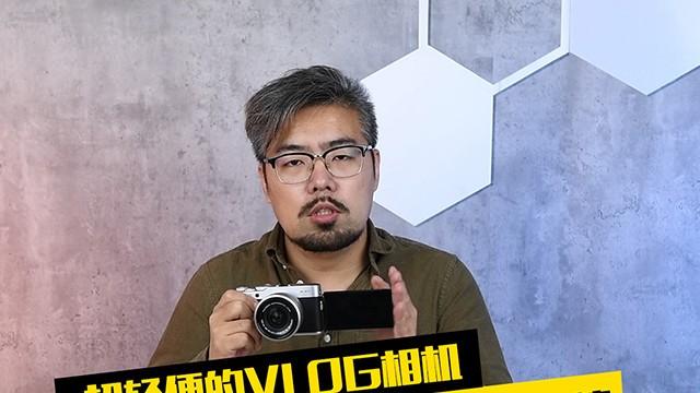 超简便的VLOG相机 富士X-A7开箱